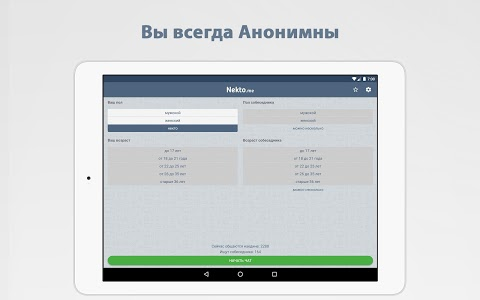 screenshot of Анонимный чат NektoMe version 3.6.1