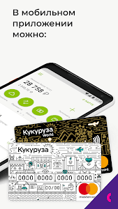 screenshot of Кукуруза version 4.13