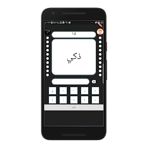 screenshot of تحدي الكلمة version 7.0.0