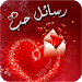 Download Arabic Love Message 3.5 APK