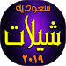 Download شيلات سعوديه ٢٠١٩ 9.0 APK