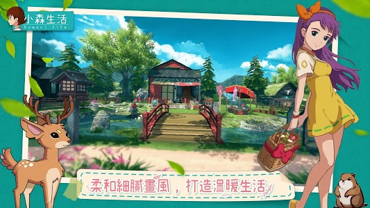 screenshot of 小森生活 version 1.5.2