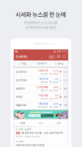 screenshot of One-Stop Financial Service : Stockplus for Kakao version 4.3.1