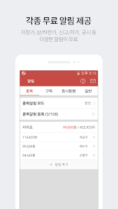 screenshot of One-Stop Financial Service : Stockplus for Kakao version 5.0.3