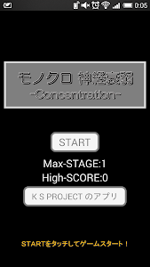 screenshot of モノクロ 神経衰弱 -Concentration- version 1.01