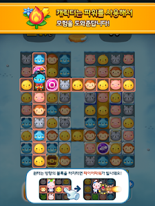 screenshot of 애니팡3 for kakao version 2.1.5