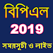 Download BPL 2019 - Live Score & Schedule 1.4 APK