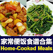 Chinese Home-Cooked Meals Recipes 家常便饭美味佳肴中式食谱合集