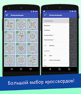screenshot of Russian Crosswords version 1.6.1