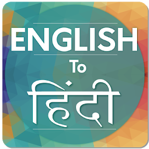 screenshot of English to Hindi Translator version 2.22