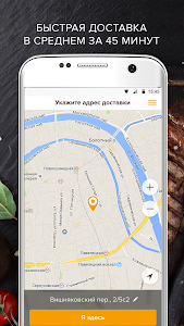 screenshot of Foodfox – заказ и доставка еды version 1.5.23
