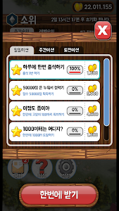 screenshot of 찍스타 For ZOM (JikStar) version 1.2.7