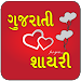 Download Gujarati Shayari 1.3 APK