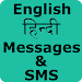 100000+ Hindi English Messages Latest 2018