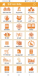 screenshot of Hindi Panchang Calendar version 6.1