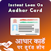 Download Instant Loan Approval on Aadhar Card 1.1 APK
