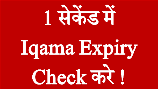 screenshot of Iqama Expiry Date Checker Online version 1.5