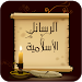 Download Islamic Messages 2.0 APK