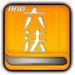 Japanese Law Dictionary