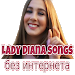 Download Lady Diana без интернета - Леди Диана песни 1.1 APK