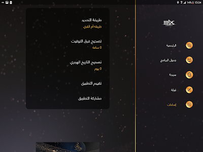 screenshot of MBC Ramadan version 3.4