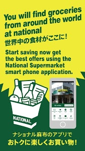 screenshot of National Azabu/Den-en APP version 1.0.10