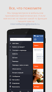 screenshot of PSB-Mobile version 2.9.23