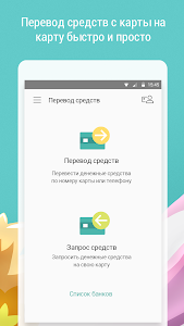 screenshot of Payme Переводы на карты Uzcard version 1.0.12