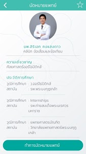 screenshot of Phyathai Intouch version 0.5.6