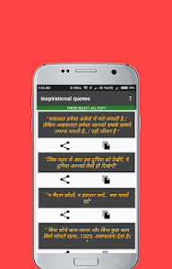 screenshot of Sandeep Maheshwari Motivational Quotes version 1.5