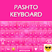 Download Pashto Keyboard 1.0 APK