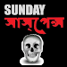 Sunday Suspense Audio Stories