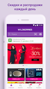 screenshot of Wildberries version 3.0.9001