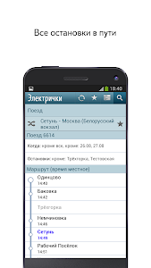 screenshot of Yandex.Trains version 2.31