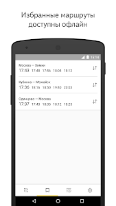 screenshot of Yandex.Trains version 3.37.1